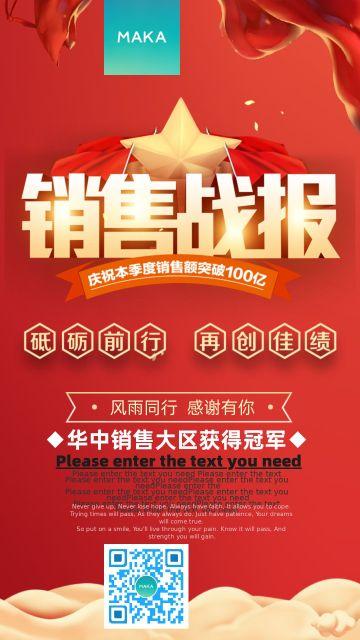 1911红色喜庆年报销售战报双十一双十二产品业绩海报
