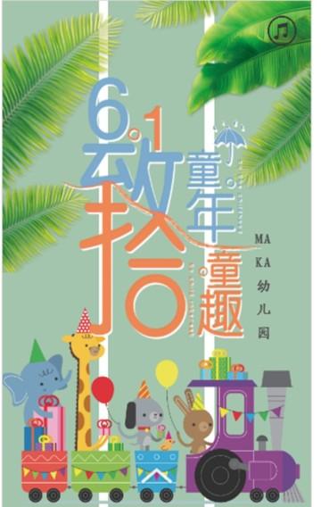 儿童节 六一儿童节 幼儿园节日活动文艺演出文艺汇演邀请函六一活动 61儿童节亲子