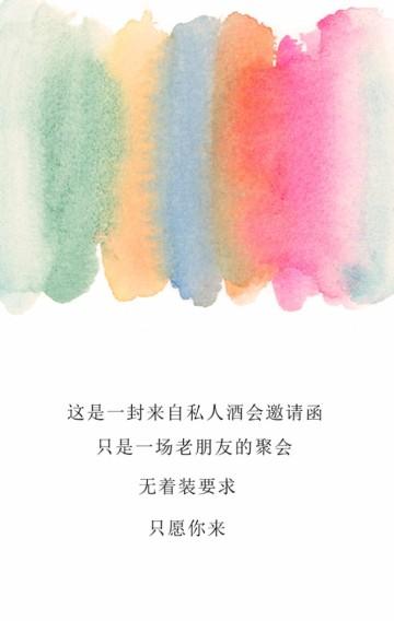 水彩风邀请函