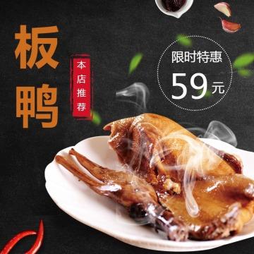 板鸭百货零售食品促销简约清新电商商品主图