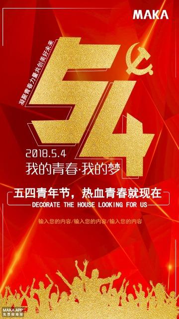 五四青年节 金色大气节日海报设计