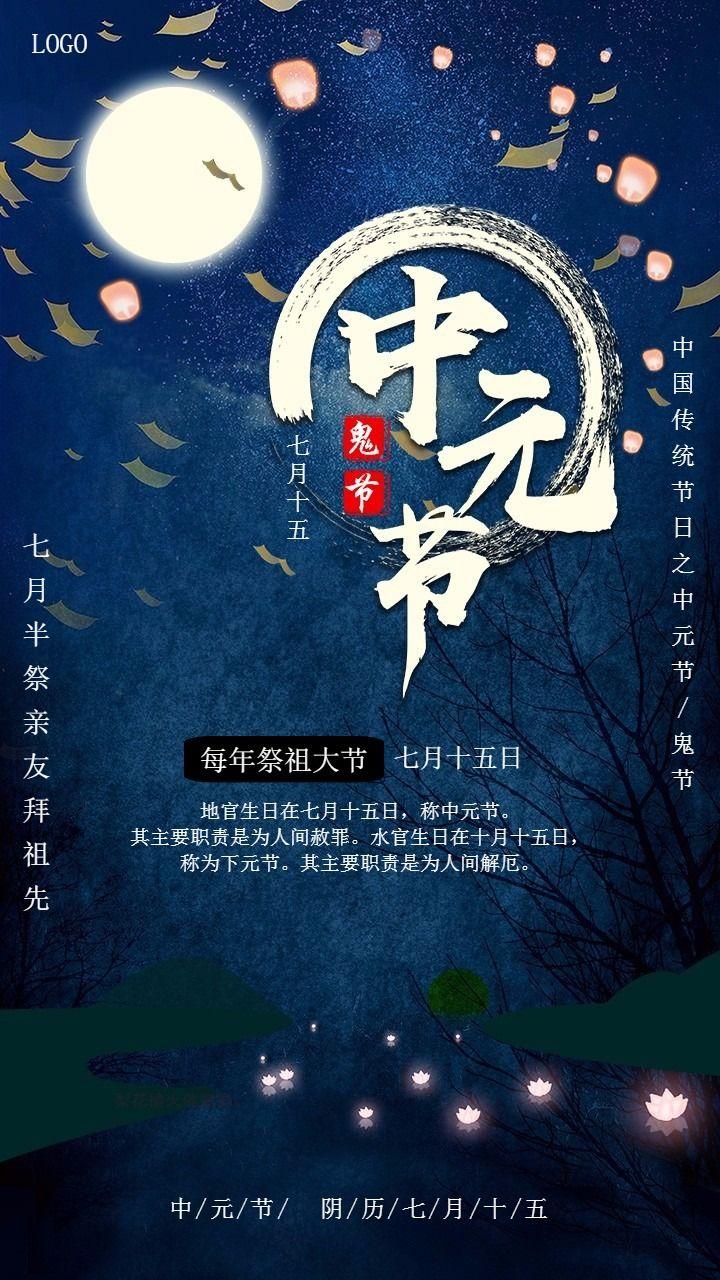 中国传统节日之中元节宣传海报