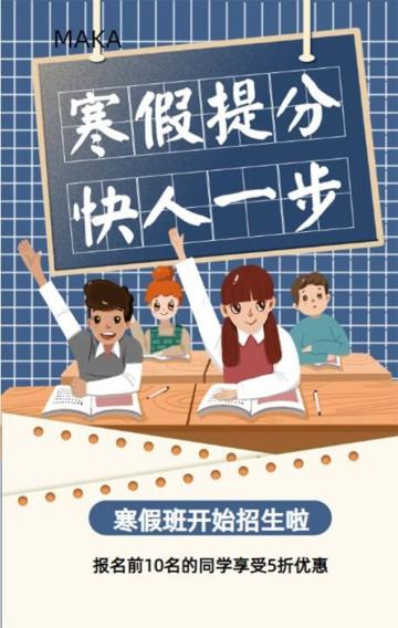 蓝色简约卡通中小学寒假班招生培训教育寒假促销手机宣传H5
