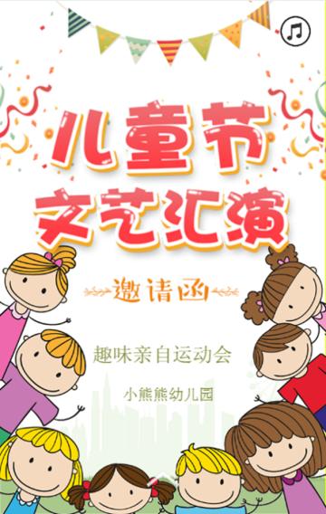 白色卡通可爱六一儿童节节日邀请函翻页H5