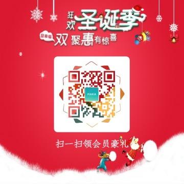 卡通手绘圣诞元旦双节促销引导关注通用类公众号二维码