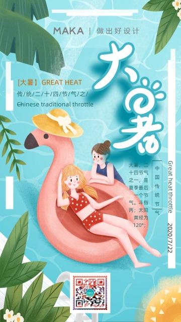 蓝色卡通大暑节日宣传手机海报