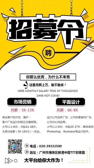 简约大气扁平简约企业通用招聘宣传手机版海报