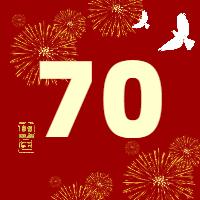 国庆节70周年庆红色中国风节日宣传微信封面小图