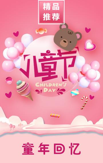 61儿童节 六一儿童节 儿童相册 儿童祝福 宝宝相册 童年
