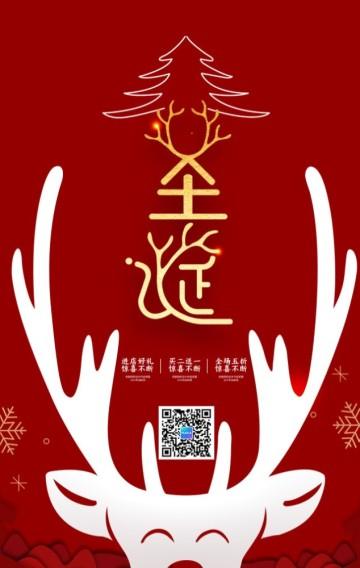 ANC红色圣诞元旦商家促销/辞旧迎新年终活动/商家店铺促销/电商微商活动促销