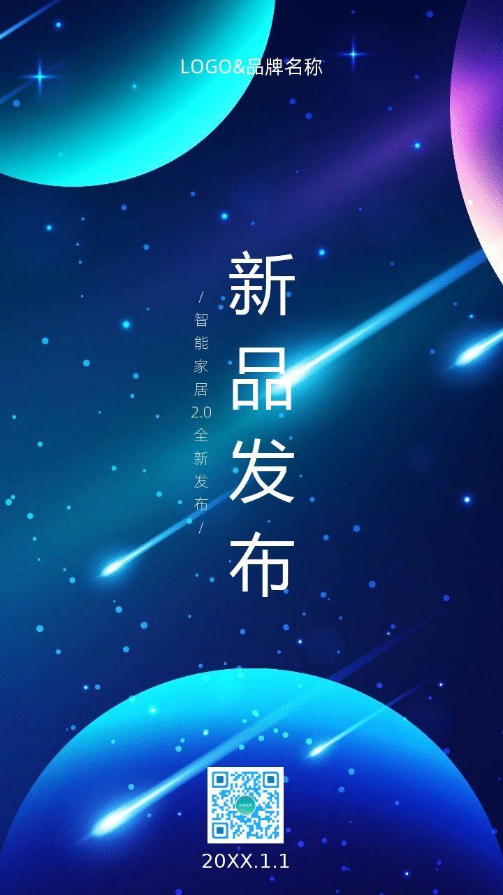 蓝色简约大气新品发布会商务年度盛会邀请函手机海报
