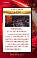 红金高端动态会议会展年会峰会通用邀请函H5