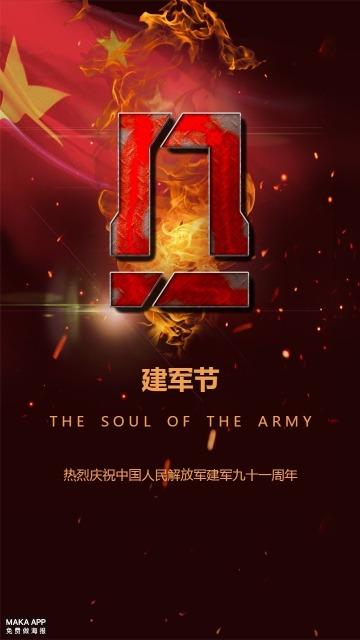 八一建军节8.1建军节红色简约大气建军91周年纪念日海报