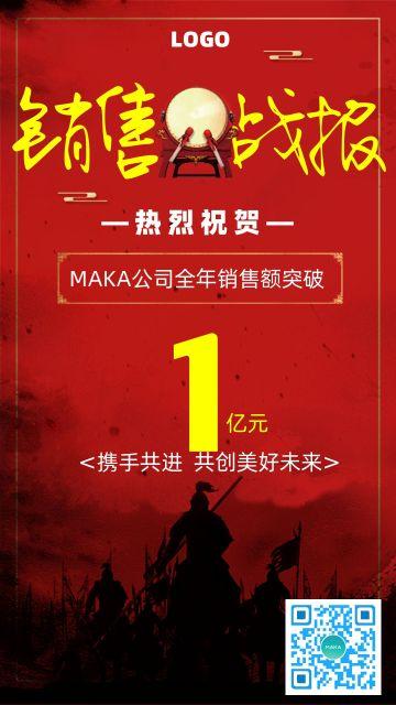 保险行业业绩目标、战报宣传红色水墨风格海报