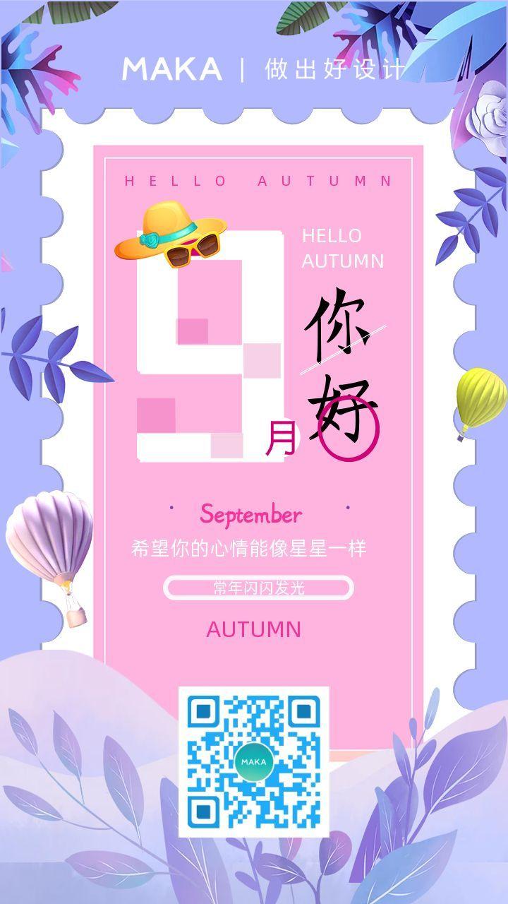 唯美浪漫蓝天白云9月你好加油小清新早安励志日签心情寄语宣传紫色海报
