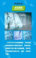 医药制药生物科技