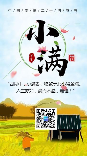 小满清新风传统二十四节气宣传海报