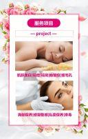 皮肤管理 美容 整形 SPA