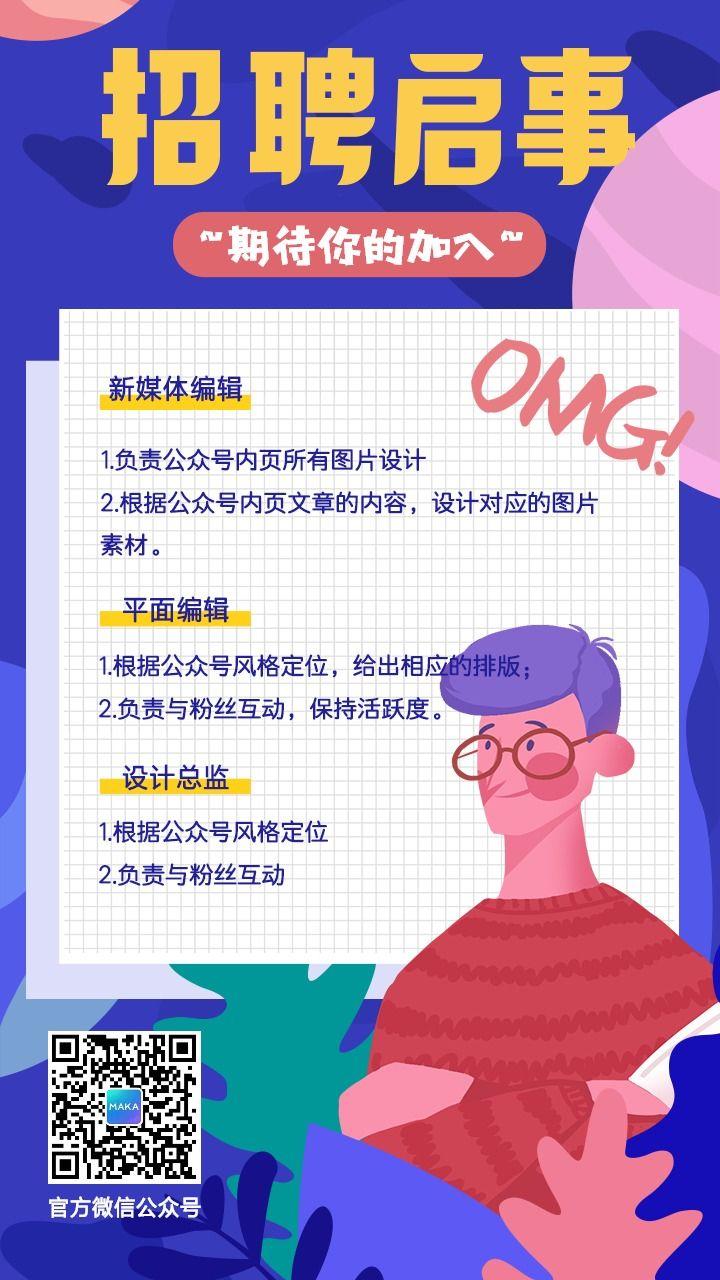 炫酷多彩孟菲斯互联网企业招聘艺术字企业公司校园招聘宣传海报