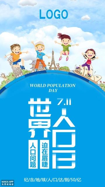 卡通风世界人口日企业宣传