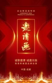 中国红活动展会酒会晚会开业发布会邀请函H5模板
