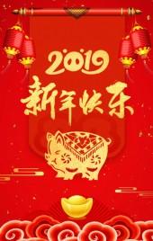 2019新年春节猪年中国风红色喜庆企业新年祝福春节贺卡拜年贺卡