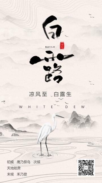 米色中式传统二十四节气之白露贺卡