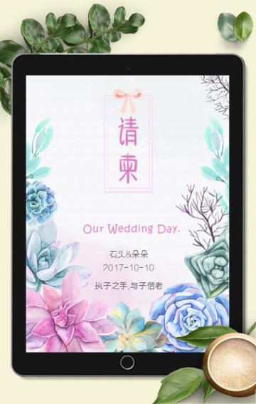 清新森系多肉婚礼邀请函