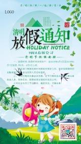 绿色小清新清明节放假通知海报