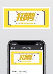 黄色清新文艺企业招聘微信公众号封面首图