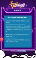 紫色炫酷大气双十一购物狂欢节翻页H5