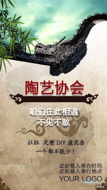 陶艺协会招新活动海报彩色缤纷