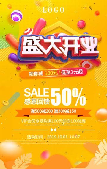 时尚盛大开业店铺宣传开业促销宣传H5