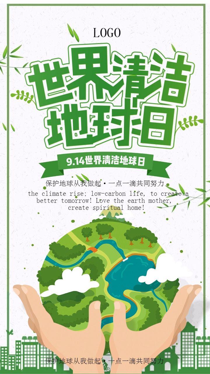 世界清洁地球日海报