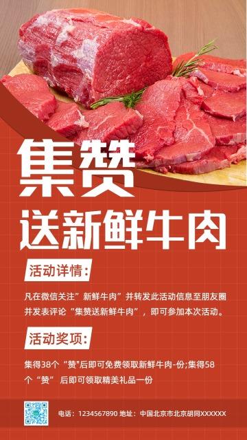 红色集赞牛肉活动宣传海报