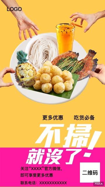 食物宣传海报
