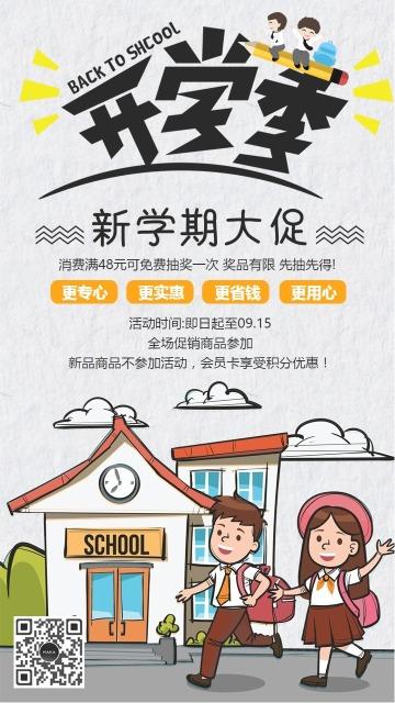 开学季新学期大促开学优惠促销海报