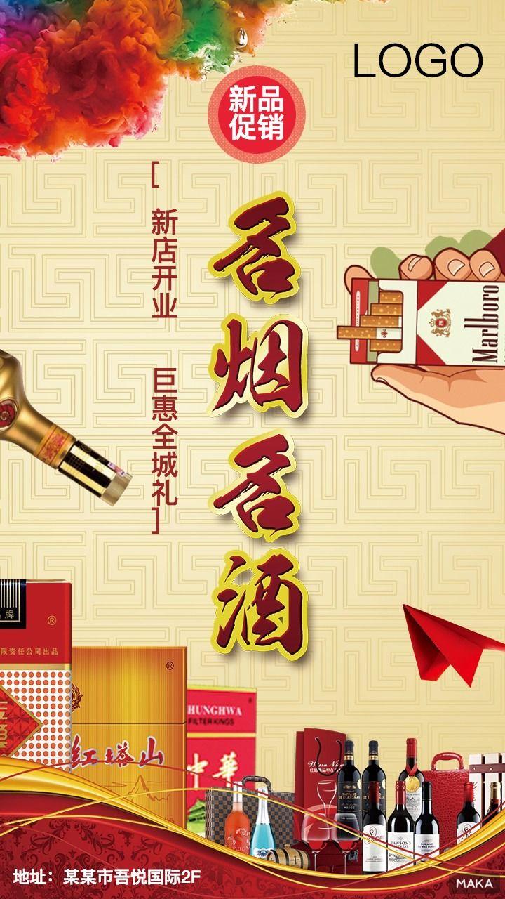 红色喜庆名烟名酒开业宣传手机海报