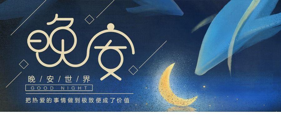 唯美手绘卡通月亮鲸鱼海豚小清新早晚安励志日签晚安心情寄语微信公众封面大图