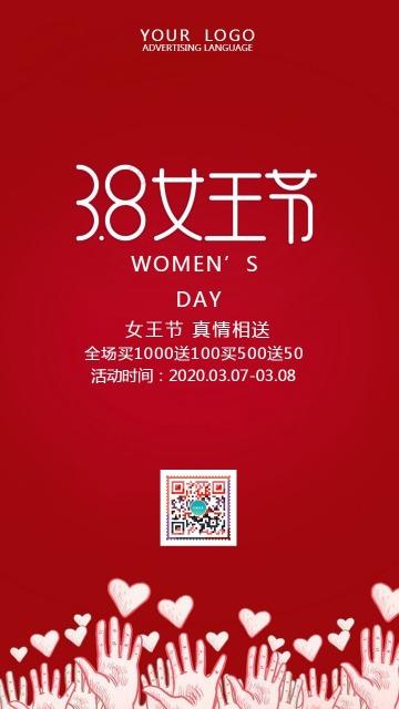 红色38女王节女神节妇女节商家促销活动宣传海报