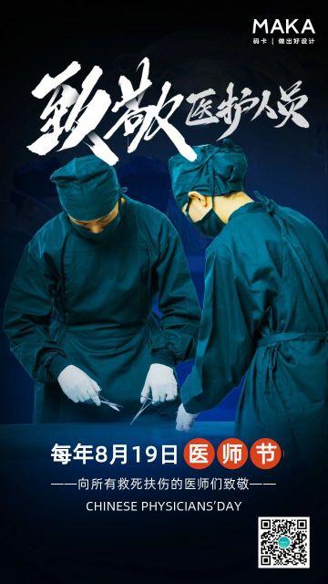 蓝色实景致敬中国医师节节日宣传手机海报模板