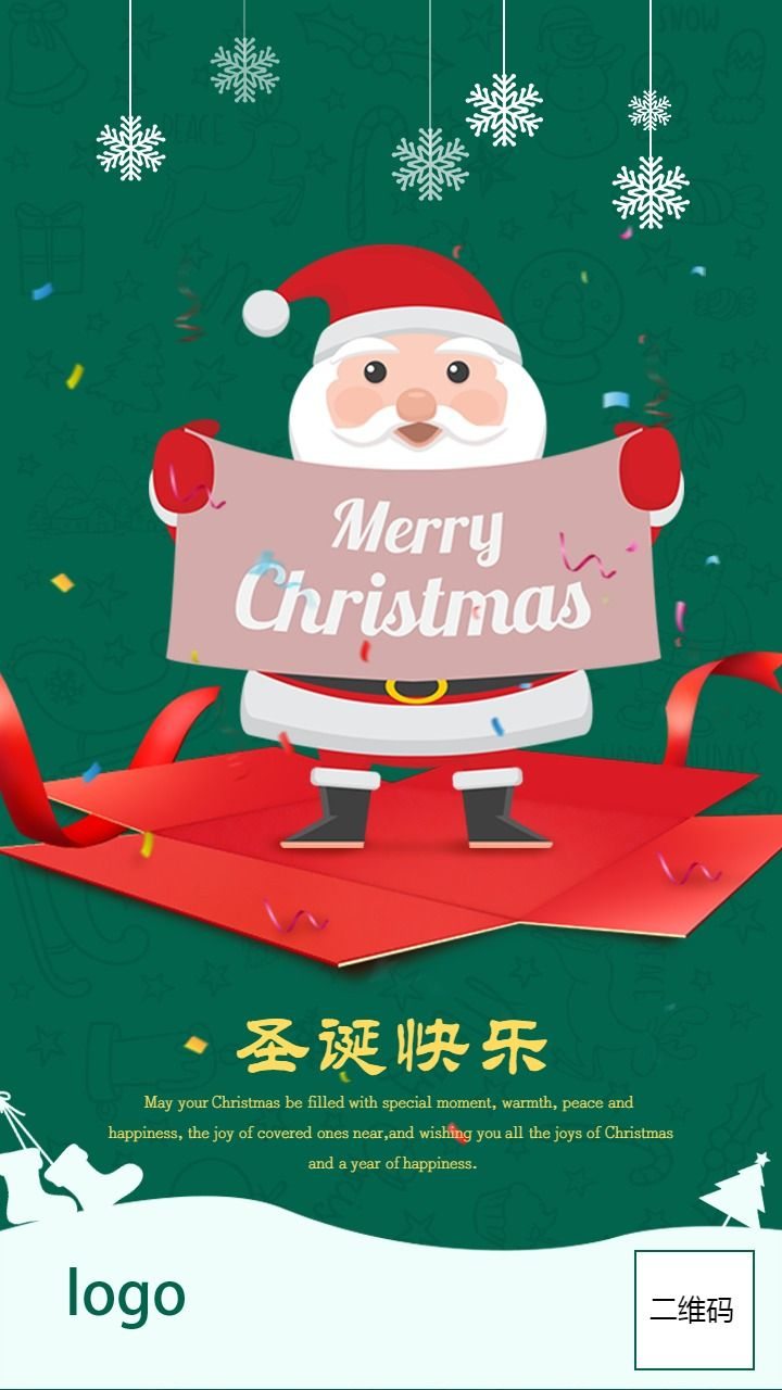 圣诞节平安夜节日贺卡个人公司企业红色卡通宣传祝福海报