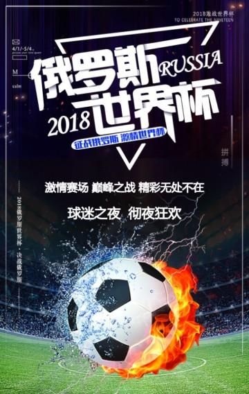 世界杯俄罗斯世界杯高端动态商家活动酒吧足球俱乐部黑色炫酷2018俄罗斯世界杯宣传