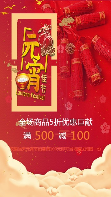 元宵节简约大气中国红店铺促销海报