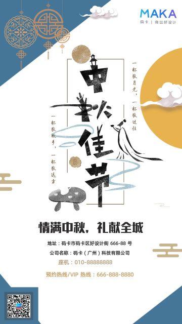 中秋佳节,礼献全城,促销类海报