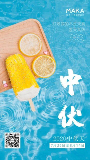 蓝色小清新文艺风格中伏天节气宣传海报