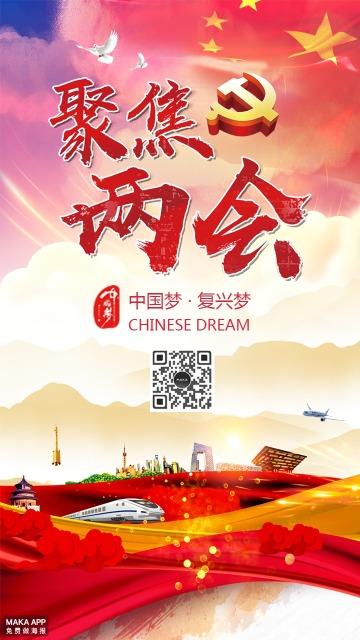 2018聚焦两会中国梦两会精神宣传