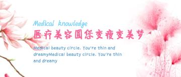 清新文艺医美宣传微信文章头图封面通用宣传