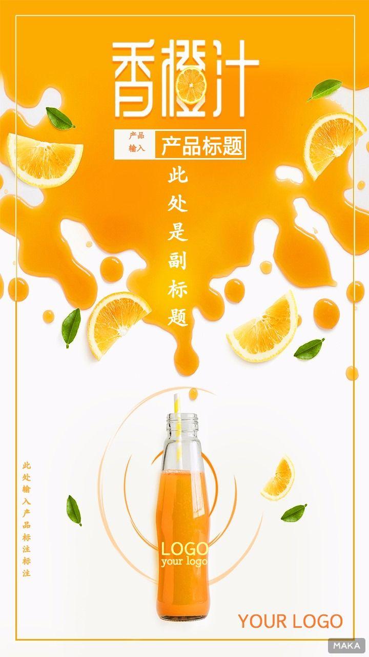 餐饮/饮料海报/简约时尚/高端大气