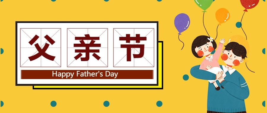 手绘风父亲节快乐公众号首图
